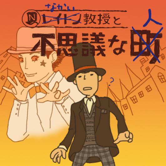 nakai_fushigi