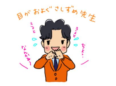 sashizume