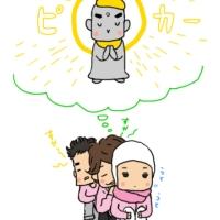 SMAP→つよい 剛→おじぞうさま