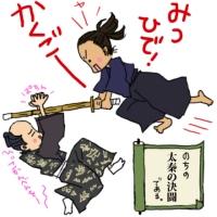 「みーやーもーとーくぅーん」「なぁ〜〜〜あぁ〜〜〜にぃぃぃ〜〜〜〜〜!!!」