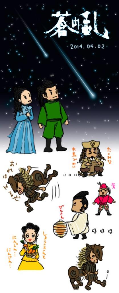 『蒼の乱』観劇ねたばれおえかきレポ!!
