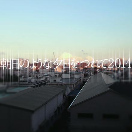 asahi_0913