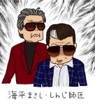 masashi&shinji