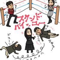 舞台『スタンド•バイ•ユー 家庭内再婚』感想おえかき★