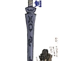 これが、アラハバキの剣…!