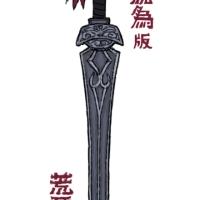 これが、阿弖流為版アラハバキの剣…!