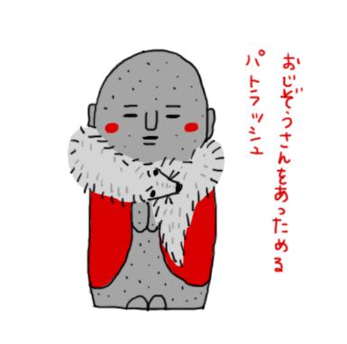 ojizosan