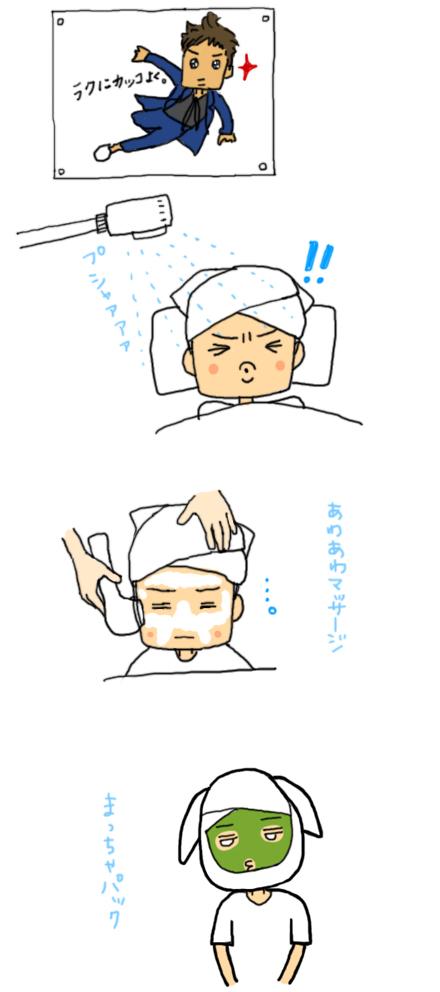 shiroyagi1