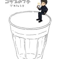 コップのツヨ子さん♡