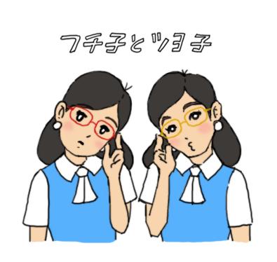 tsuyoko&fuchiko