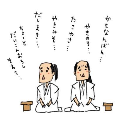 akogishi