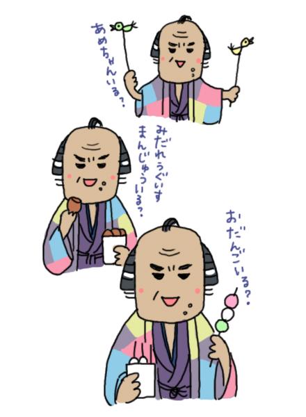 junsan