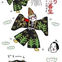 四月大歌舞伎「松寿操り三番叟」その1
