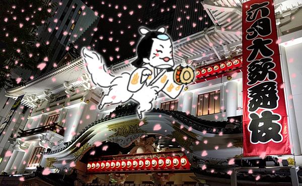 genkuro_kitsune
