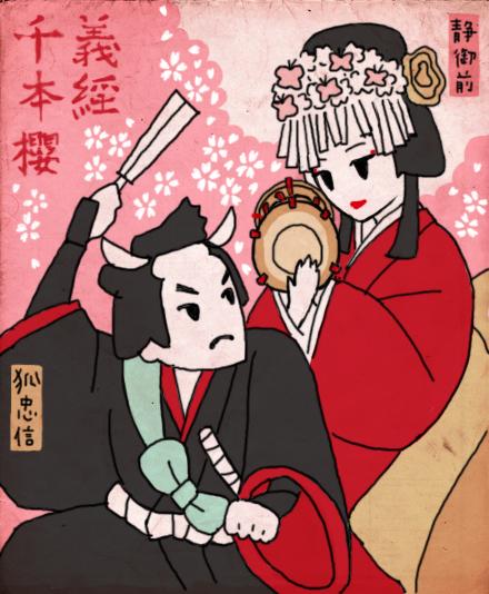 tadanobu&sizuka