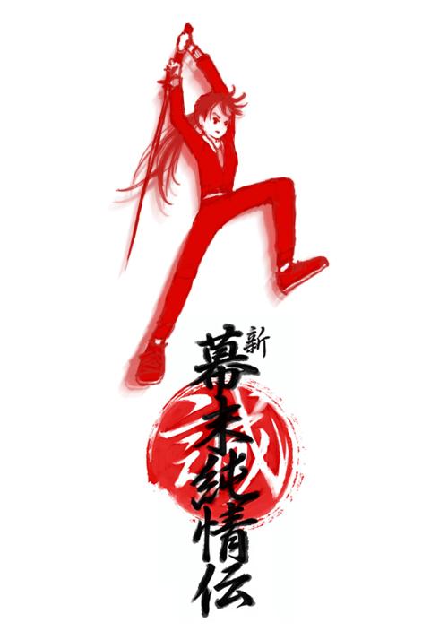 bakumatsu2