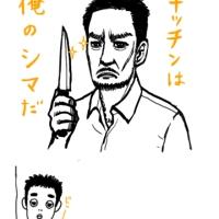 ドラマ「侠飯~おとこめし~」はじまった〜♡