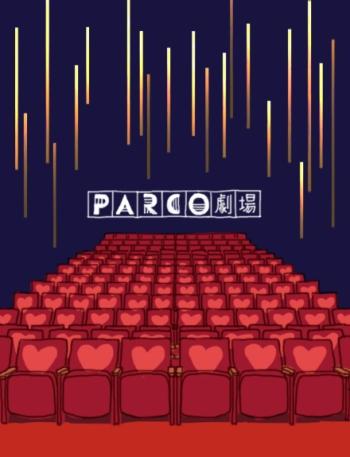 「parco劇場」の画像検索結果