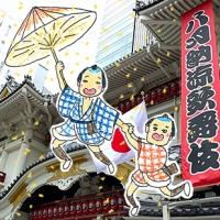 八月納涼歌舞伎「東海道中膝栗毛」感想おえかき・その2♪
