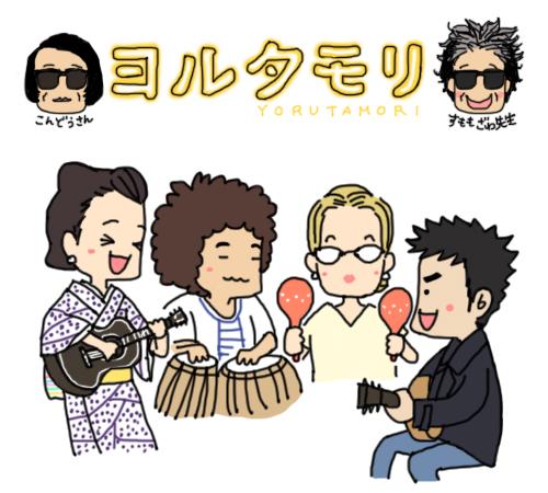 yorutamori