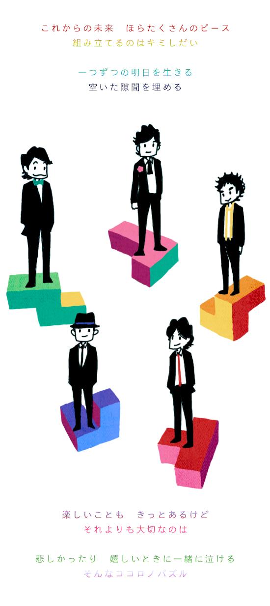 kokoro-puzzle