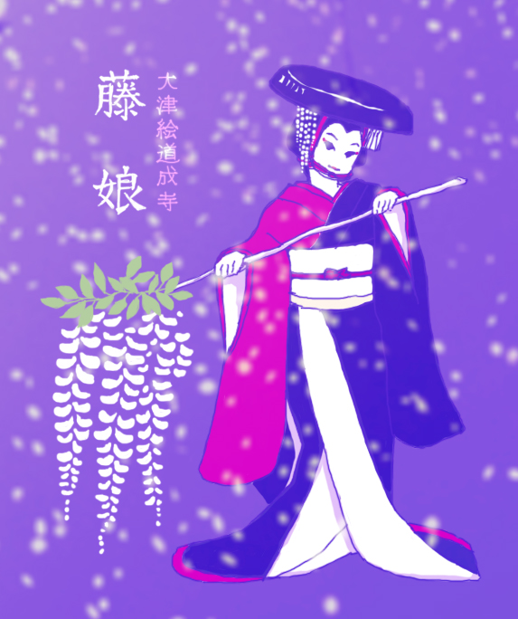 fuji-musume
