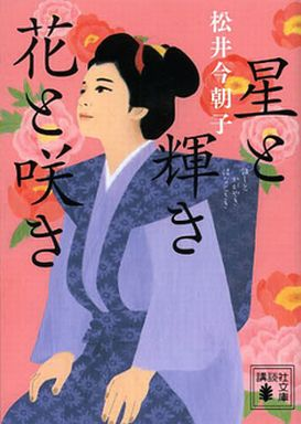 hoshi-to-kagayaki