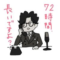 はい、吾郎さん!!